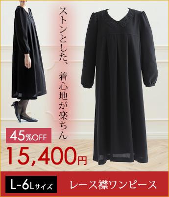 【特別価格】ゆったりレース襟のブラックフォーマルワンピース★
