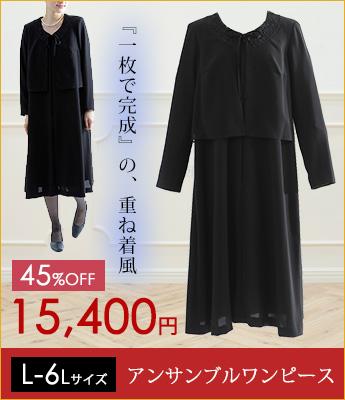 【特別価格】アンサンブル風デザインのブラックフォーマルワンピース★