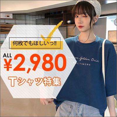 プチプラ2,980円Tシャツ